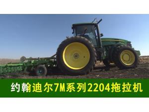 约翰迪尔7M系列2204拖拉机专题片