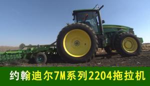 約翰迪爾7M系列2204拖拉機專題片