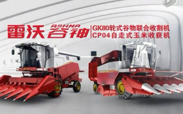 雷沃谷神GK80 CP04收割机产品宣传片