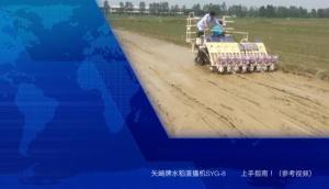 上海矢崎水稻直播机SYG系列上手指南视频