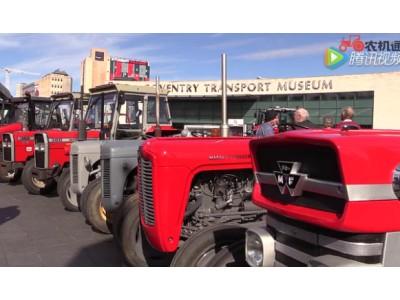 70台拖拉机庆祝麦赛福格森TE20生产70周年盛大游行