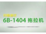 约翰迪尔6B系列1404拖拉机高清作业视频