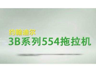 约翰迪尔3B系列554拖拉机产品宣传