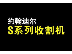 约翰迪尔S系列收割机专题片