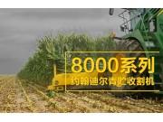 约翰迪尔8000系列青贮机产品宣传片