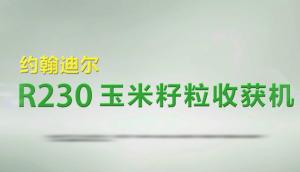 约翰迪尔R230玉米籽粒收获机介绍视频
