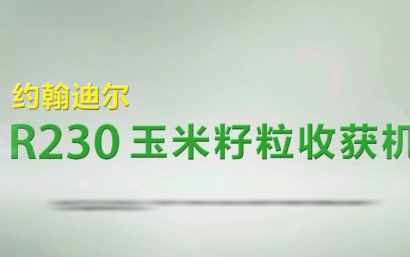 約翰迪爾R230玉米籽粒收獲機介紹視頻