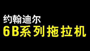约翰迪尔6B系列拖拉机专题片