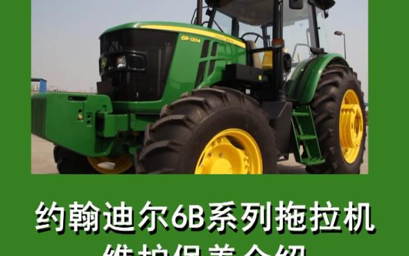 约翰迪尔6B系列拖拉机维护保养视频