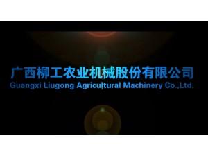 广西柳工农业机械股份有限公司企业宣传片