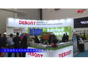 2017国际农机展北京德邦大为参展产品视频详解
