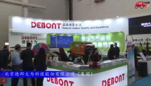 2017國際農機展北京德邦大為參展產品視頻詳解