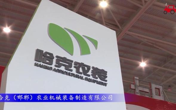 2017國際農機展哈克(邯鄲)參展產品視頻詳解