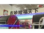 2017國際農機展河北農哈哈參展產品視頻詳解