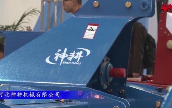 2017国际农机展河北神耕参展产品视频详解