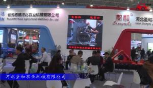 2017國際農機展河北圣和參展產品視頻詳解