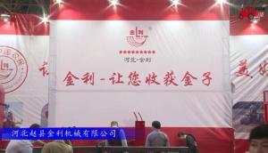 2017国际农机展河北赵县金利参展产品视频详解