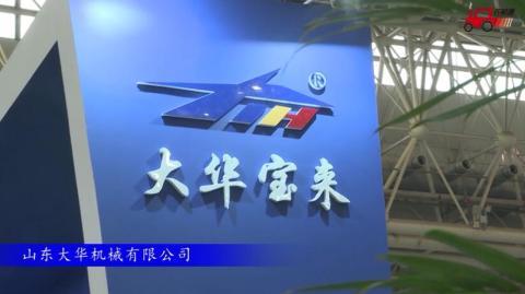 2017国际农机展山东大华参展产品视频详解
