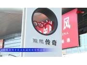 2017國際農機展安徽省傳奇參展產品視頻詳解