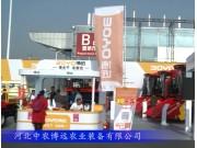2017国际农机展河北中农博远参展产品视频详解