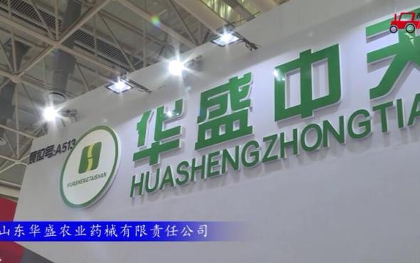 2017国际农机展山东华盛参展产品视频详解