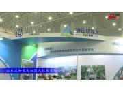 2017中国农机展--无锡汉和航空技术有限公司