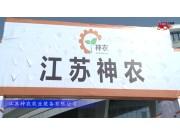 2017國際農機展江蘇神農參展產品視頻詳解
