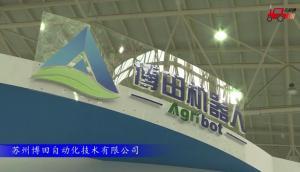 2017國際農機展蘇州博田參展產品視頻詳解
