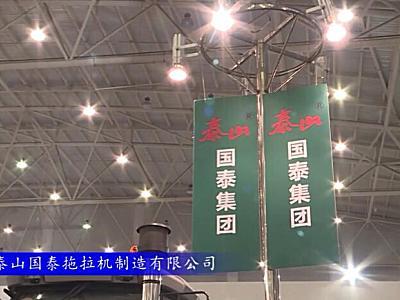 2017國際農機展泰安泰山國泰參展產品視頻詳解