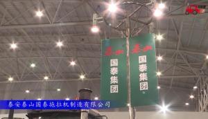 2017国际农机展泰安泰山国泰参展产品视频详解