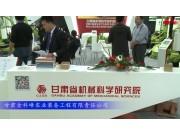 2017国际农机展科脉机械参展产品视频详解