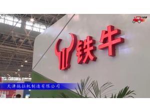 2017国际农机展天津拖拉机参展产品视频详解