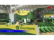 2017国际农机展约翰迪尔参展产品视频详解