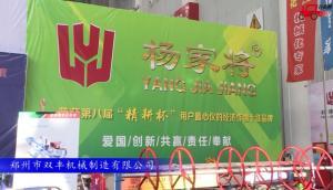 2017国际雷火展郑州市双丰参展产品视频详解