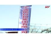 2017国际农机展宁波拖拉机参展产品视频详解
