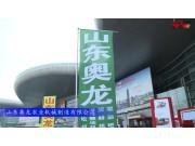 2017国际农机展山东奥龙参展产品视频详解