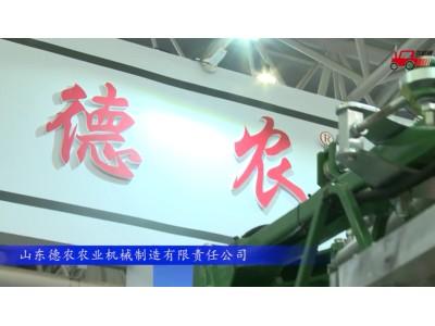 2017国际农机展山东德农参展产品视频详解
