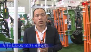2017国际农机展阿玛松参展产品视频详解