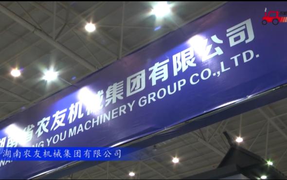 2017国际农机展湖南农友参展产品视频详解