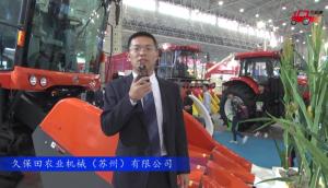 2017國際農機展久保田參展產品視頻詳解(一)