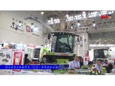 2017国际农机展科乐收(北京)参展产品视频详解