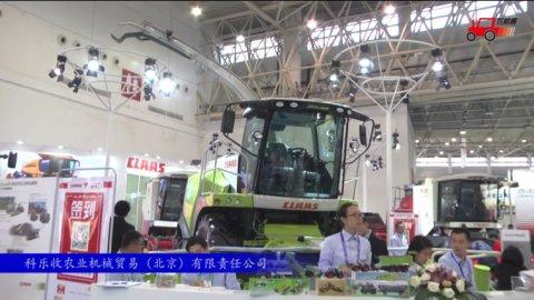 2017國際農機展科樂收(北京)參展產品視頻詳解