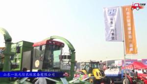 2017国际农机展山东一能九信参展产品视频详解