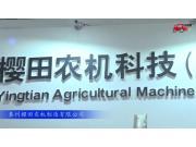 2017国际农机展泰州樱田参展产品视频详解
