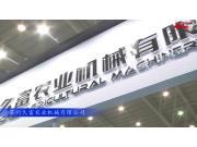 2017国际农机展苏州久富参展产品视频详解