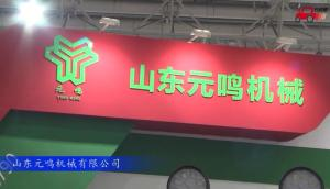 2017国际农机展山东元鸣机械参展产品视频详解