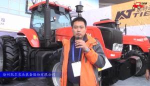 2017国际农机展徐州凯尔参展产品视频详解