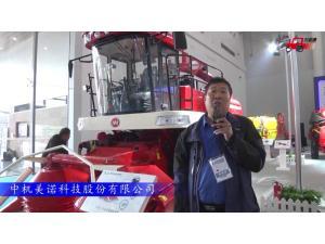 2017國際農機展中機美諾參展產品視頻詳解