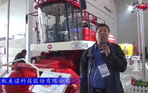 2017国际大发展中机美诺参展产品视频详解