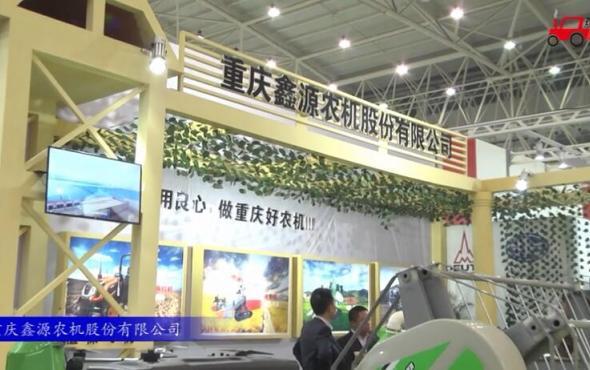2017國際農機展重慶鑫源參展產品視頻詳解